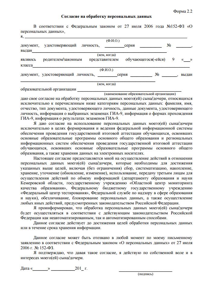 согласие на обработку персональных данных бланк 2016 для абитуриентов